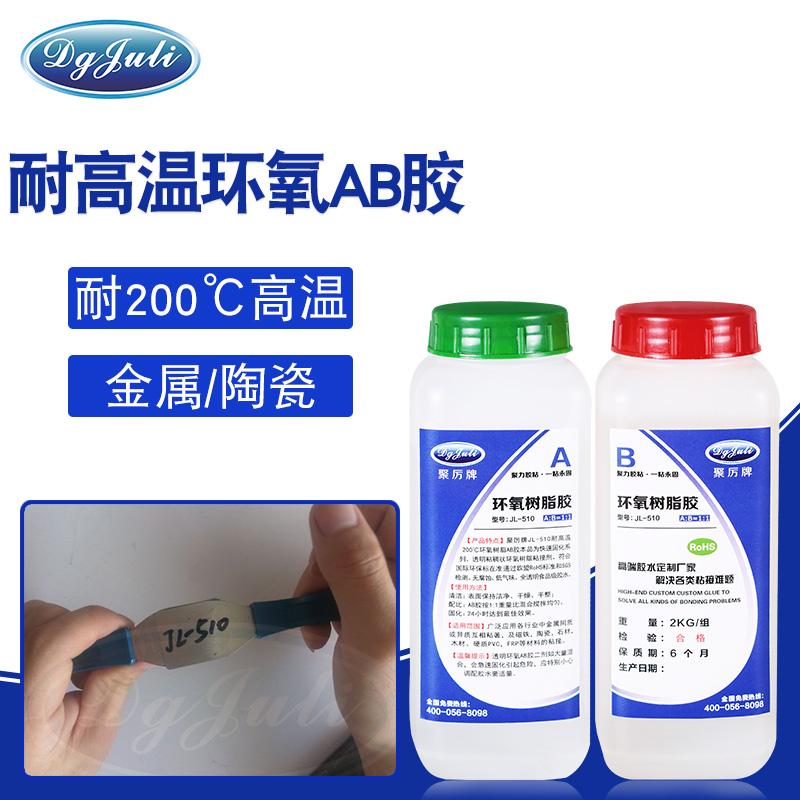 JL-510耐200度高温AB胶