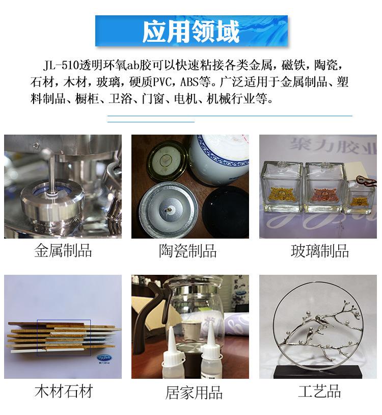 环氧树脂胶水