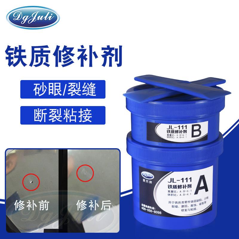 高温铸铁修补剂 金属裂桶什么修补剂 金属沙眼堵漏修补剂 铸铁缺陷工业修补剂